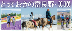 Greater Furano-Biei Tourism Promotion Association Official Site