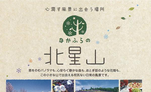 Hokuseiyama Map