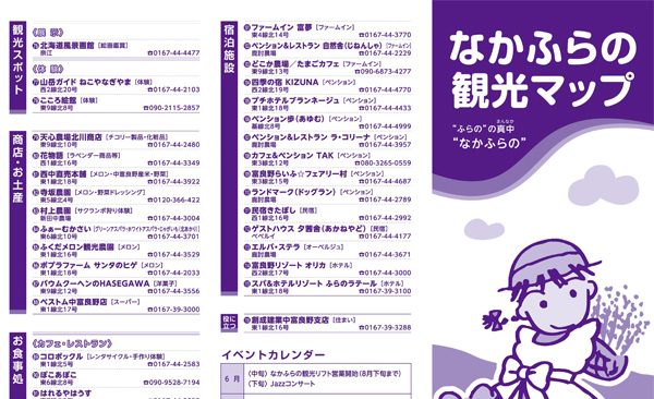 Nakafurano Tourist Map