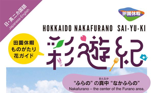 Nakafurano Sai-Yu-Ki