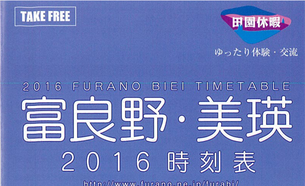 2016 Furano Biei Timetable