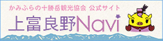 Kamifurano Tokachidake Tourist Association Official Site