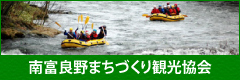 Minami Furano Tourism & Community Planning Association Official Site
