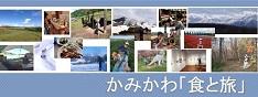 かみかわ「食と旅」 上川総合振興局観光振興係