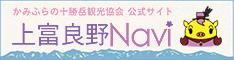 かみふらの十勝岳観光協会公式サイト「上富良野navi」
