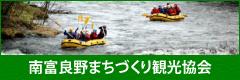 南ふらのまちづくり観光協会公式サイト