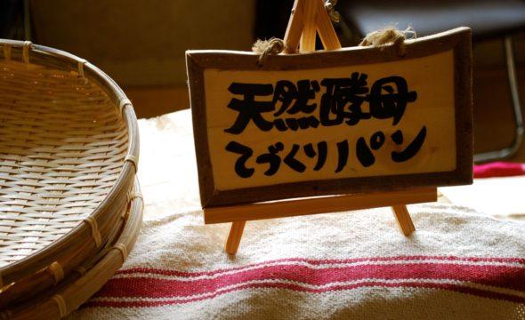 Peace Gardenパン酵房