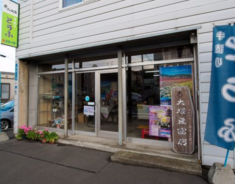 大塚豆富店