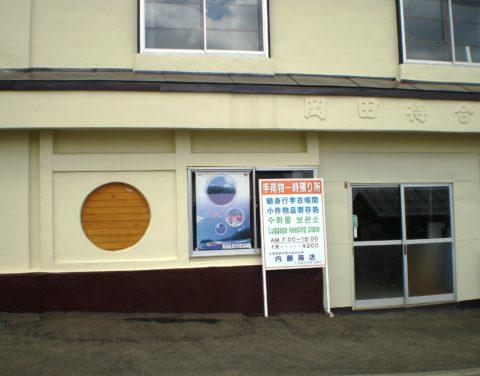 内藤商店(手荷物預り)