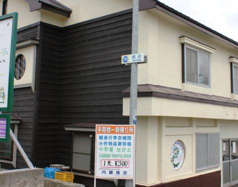 内藤商店(荷物預り)