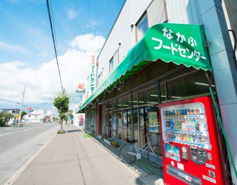 Nakafu Food Center