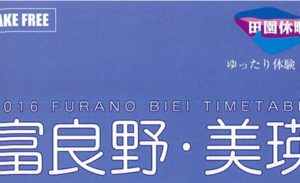 Furano Biei Timetable