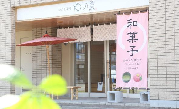 Yuika [Japanese sweets and tea]