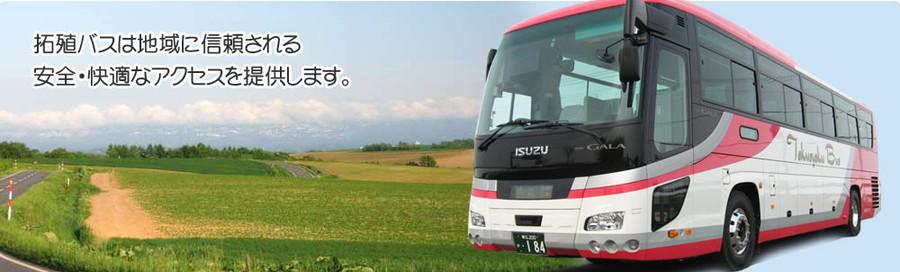 Hokkaido Takusyoku Bus North Liner