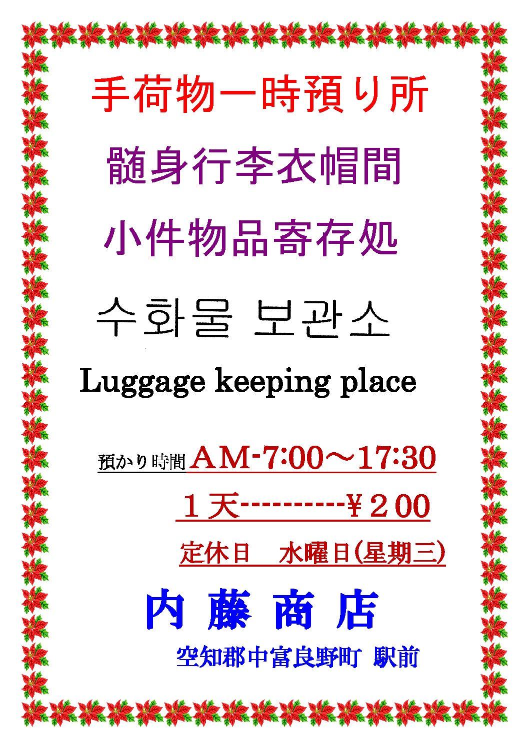 Naito Shoten (Luggage Storage Service)