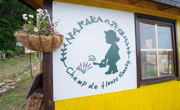 NANAKAの花畑