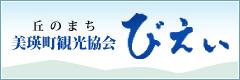 美瑛町観光情報サイト「美瑛時間」