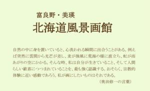 富良野・美瑛 北海道風景画館