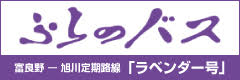 ふらのバス「富良野ー旭川定期路線:ラベンダー号」