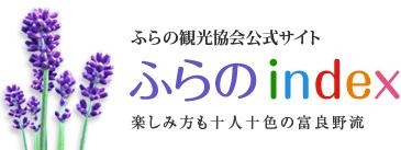 ふらの観光協会公式サイト「ふらのindex」