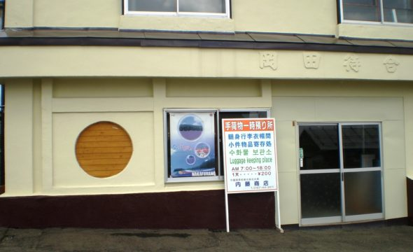 内藤商店(2020年は休業中)