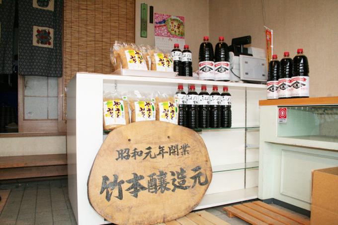 イメージ図/竹本醸造元